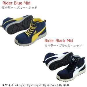 PUMA プーマ 安全靴 プーマセーフティ プーマ安全靴 スニーカー Rider ライダー かっこい...