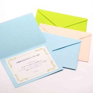 「メッセージカード」(封筒付き) ※メッセージはカートを進めて「ご注文内容の確認」の「ストアへのご要望」欄にご記入ください(100字以内)|tokuriya