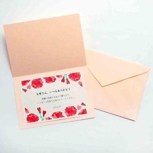 「母の日 メッセージカード」(封筒付き) ※メッセージはカートを進めて「ご注文内容の確認」の「ストアへのご要望」欄にご記入ください(100字以内)|tokuriya