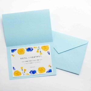 「父の日 メッセージカード」(封筒付き) ※メッセージはカートを進めて「ご注文内容の確認」の「ストアへのご要望」欄にご記入ください(100字以内)|tokuriya