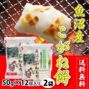 【切り餅・個包装】杵つき 魚沼産こがねもち 2袋(50g×12個入り×2) tokusanuonuma
