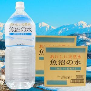 魚沼の水2000ml 2ケース(12本)|tokusanuonuma