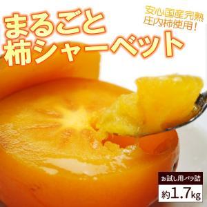 送料無料!まるごと柿シャーベット約1.7kg前後...