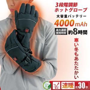 【新商品】 ホットグローブ ヒート 手袋 あったか 充電 電池 両対応 通勤 アウトドア 釣り ウォ...