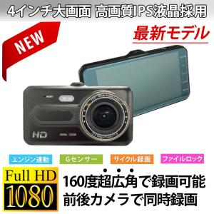ドライブレコーダー 前後 録画 4インチ ドラレコ フルHD 1080P 160° 高画質 W録画 ...