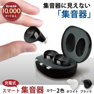 集音器 充電式 ACアダプター付き 耳穴 白 黒 ケース付き おしゃれ イヤホン かっこいい 旅行 ...