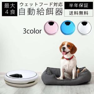給餌器 自動 4回 犬 猫 ネコ エサやり ドッグフード ペット用品 送料無料