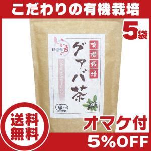 有機栽培 国産グァバ茶75包 送料無料♪|tokusenkan