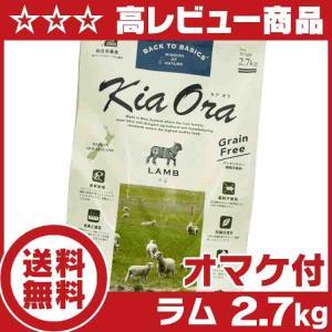 キアオラ Kia Ora ドッグフード ラム2.7kg送料無料