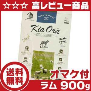 キアオラ KiaOra ドッグフード ラム 900g 送料無料