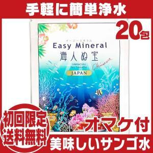 サンゴ浄水剤イージーミネラル海人ぬ宝20包 浄水パック 塩素...