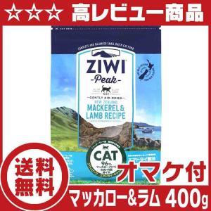 ジウィピーク NZマッカロー&ラム 400g  ziwi 猫