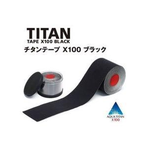アクアチタンX100 含浸テープ ファイテン チタンテープX100 ブラック tokusenya