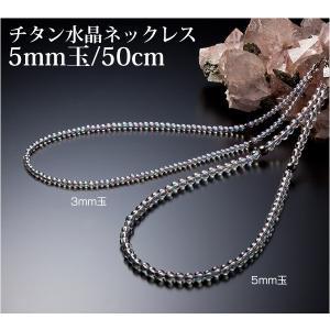 ファイテン チタン水晶ネックレス 50cm(5mm玉) tokusenya