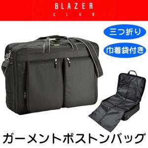 BLAZER CLUB/ブレザークラブ ガーメントバッグ ガーメントケース ガーメントボストンバッグ 13068【平野鞄】 tokusenya