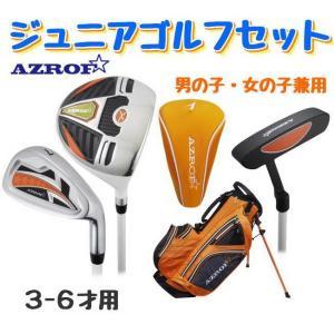 AZROF ジュニアゴルフセット AZ-JR7 オレンジ(3-6才用) アズロフ アゾロフ tokusenya