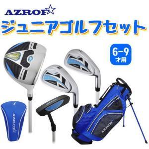 AZROF ジュニアゴルフセット AZ-JR7 ピンク・ブルー(6-9才用) アズロフ アゾロフ tokusenya