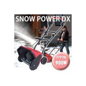 家庭用電動除雪機 スノーパワーDX D-900|tokusenya