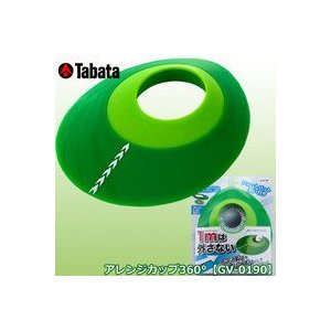Tabata/タバタ アレンジカップ360°GV-0190|tokusenya