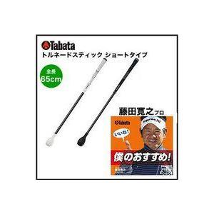 タバタ(tabata) トルネードスティック ショートタイプ GV-0232|tokusenya