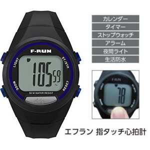 エフラン 指タッチ式心拍計測腕時計 メモリー機能付 HM01 tokusenya