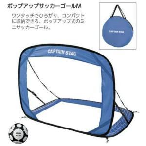 ポップアップ ミニサッカーゴール UX-2501 tokusenya
