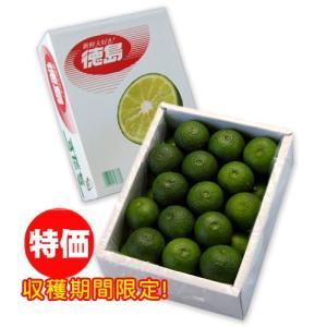 すだち1キロ露地(3L〜2L)箱入 徳島県産  9月限定お届け商品|tokushima-shop