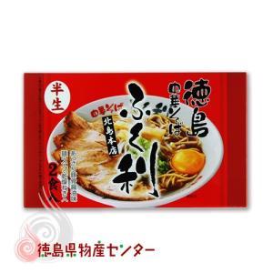 徳島ラーメンふく利2食入(地元タウン誌でお客様人気ランキング初代殿堂入り!豚骨醤油味の中華そば) tokushima-shop