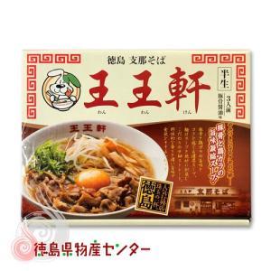 徳島ラーメン 王王軒 3食入 人気の行列店 珠玉の一杯 徳島の支那そば
