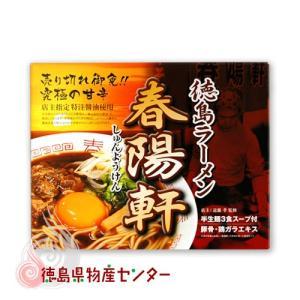 徳島ラーメン 春陽軒 3食入 究極の甘辛 売り切れ御免! tokushima-shop