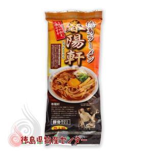 徳島ラーメン 春陽軒 2食袋入 豚骨鶏ガラエキス 即席乾燥麺!