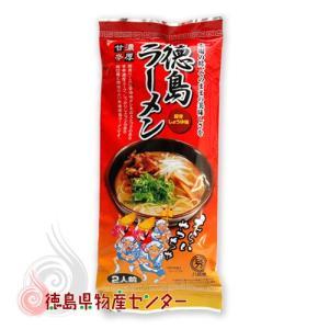徳島ラーメン豚骨しょうゆ味2食袋入 濃厚甘辛 即席乾燥麺!