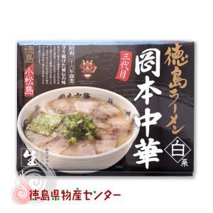 徳島ラーメン 岡本中華 3食入 白系ルーツの代表格 御当地超人気!