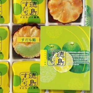 すだちパイ饅頭12入り(徳島のお土産菓子)