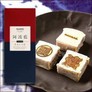 【秋冬限定商品】阿波藍awaai 3個入り(なると金時芋きんつばブルーベリー風味)