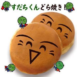 すだちくんどら焼き [徳島県のゆるきゃら] 応援よろしくね♪|tokushima-shop