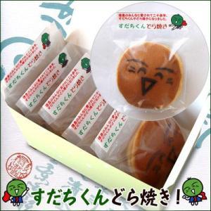 すだちくんどら焼き5個入り [徳島県のゆるきゃら] 応援よろしくね♪|tokushima-shop