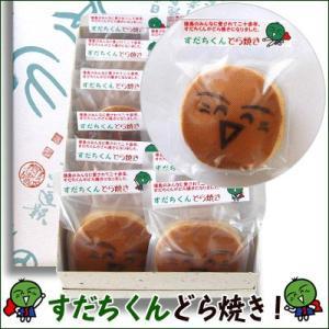 すだちくんどら焼き12個入り [徳島県のゆるきゃら] 応援よろしくね♪|tokushima-shop