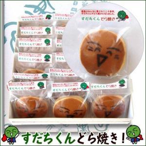 すだちくんどら焼き18個入り [徳島県のゆるきゃら] 応援よろしくね♪|tokushima-shop
