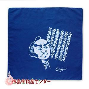 藍染めハンカチ(阿波浄瑠璃 木遇)本場阿波徳島の伝統工芸品 天然藍染製品!|tokushima-shop