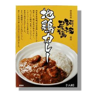 徳島県産阿波尾鶏の地鶏カレー 1人前【ご当地レトルトチキンカレー】 tokushima-shop