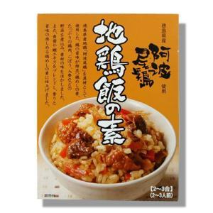 徳島県産阿波尾鶏の地鶏飯の素 2〜3合前【炊込みご飯の素】 tokushima-shop
