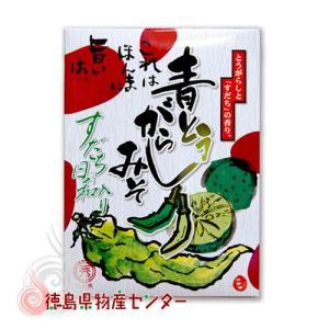 青とうがらし味噌すだち入り【青唐辛子のおかずみそ】|tokushima-shop