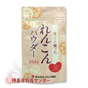 国産 れんこんパウダー100g 蓮根の皮ごと使った粉末 マルハ物産 徳島県産 tokushima-shop