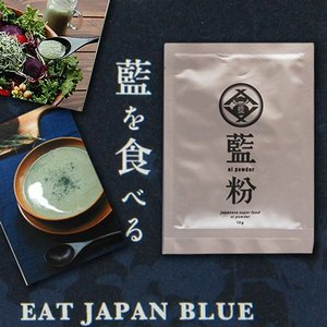 藍の粉 10g 阿波の食用藍で藍を食べる!藍100%のパウダーで食卓を彩る♪|tokushima-shop|03