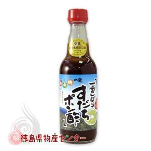 一番しぼり すだちポン酢【徳島特産スダチの天然調味料】|tokushima-shop