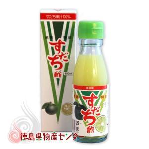 徳島県産 すだち果汁100ml (果汁調味料)