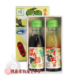 すだち酢&すだちポン酢100mlのギフトセット|tokushima-shop