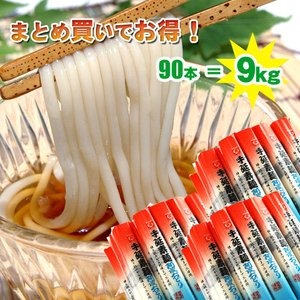 15%OFF 送料無料 半田そうめん9kg アレンジレシピ付き(半田手延べ素麺 阿波おどり 太口)3kg×3箱のまとめ買いで15%OFF!|tokushima-shop