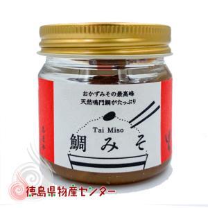 天然鳴門鯛を使った鯛みそ150g【志まやのおかず味噌】|tokushima-shop